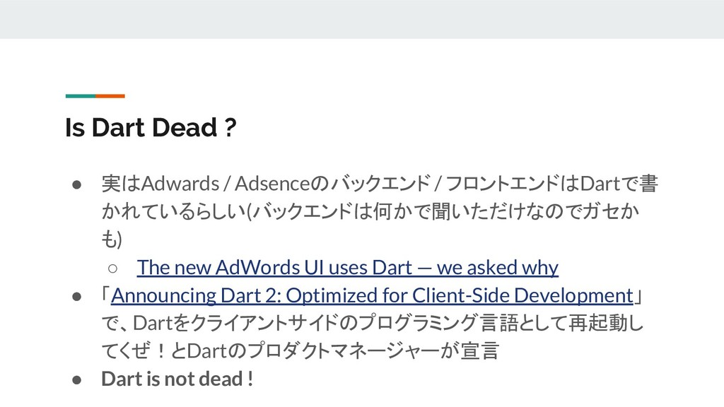 Is Dart Dead ? ● 実はAdwards / Adsenceのバックエンド / フ...