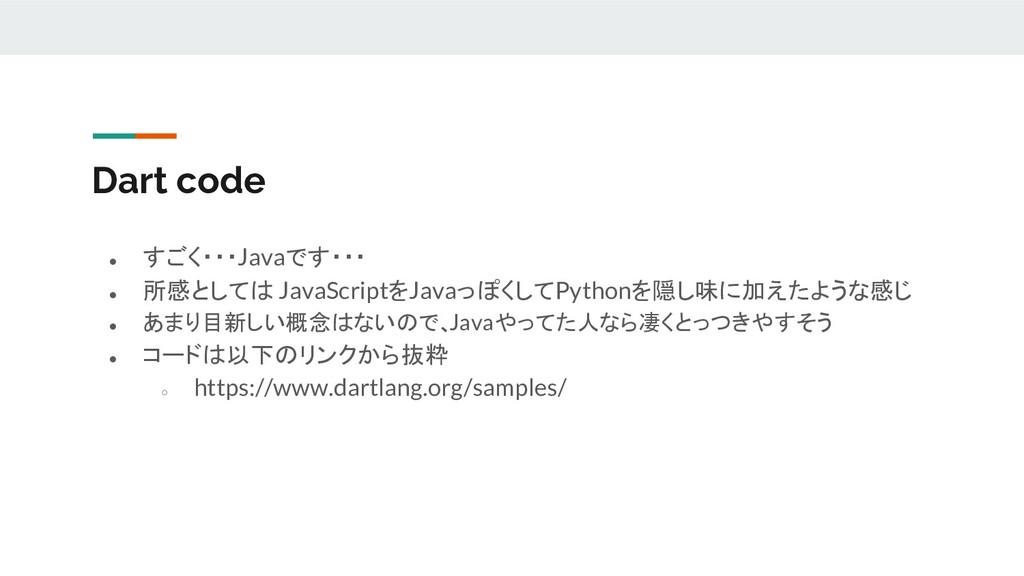 ● すごく・・・Javaです・・・ ● 所感としては JavaScriptをJavaっぽくして...
