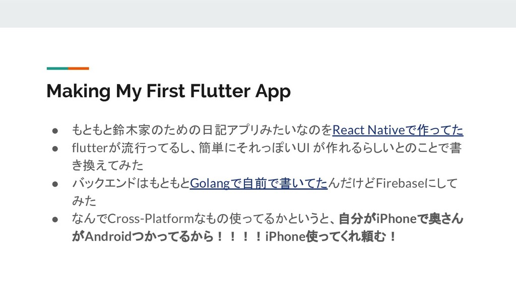 Making My First Flutter App ● もともと鈴木家のための日記アプリみ...
