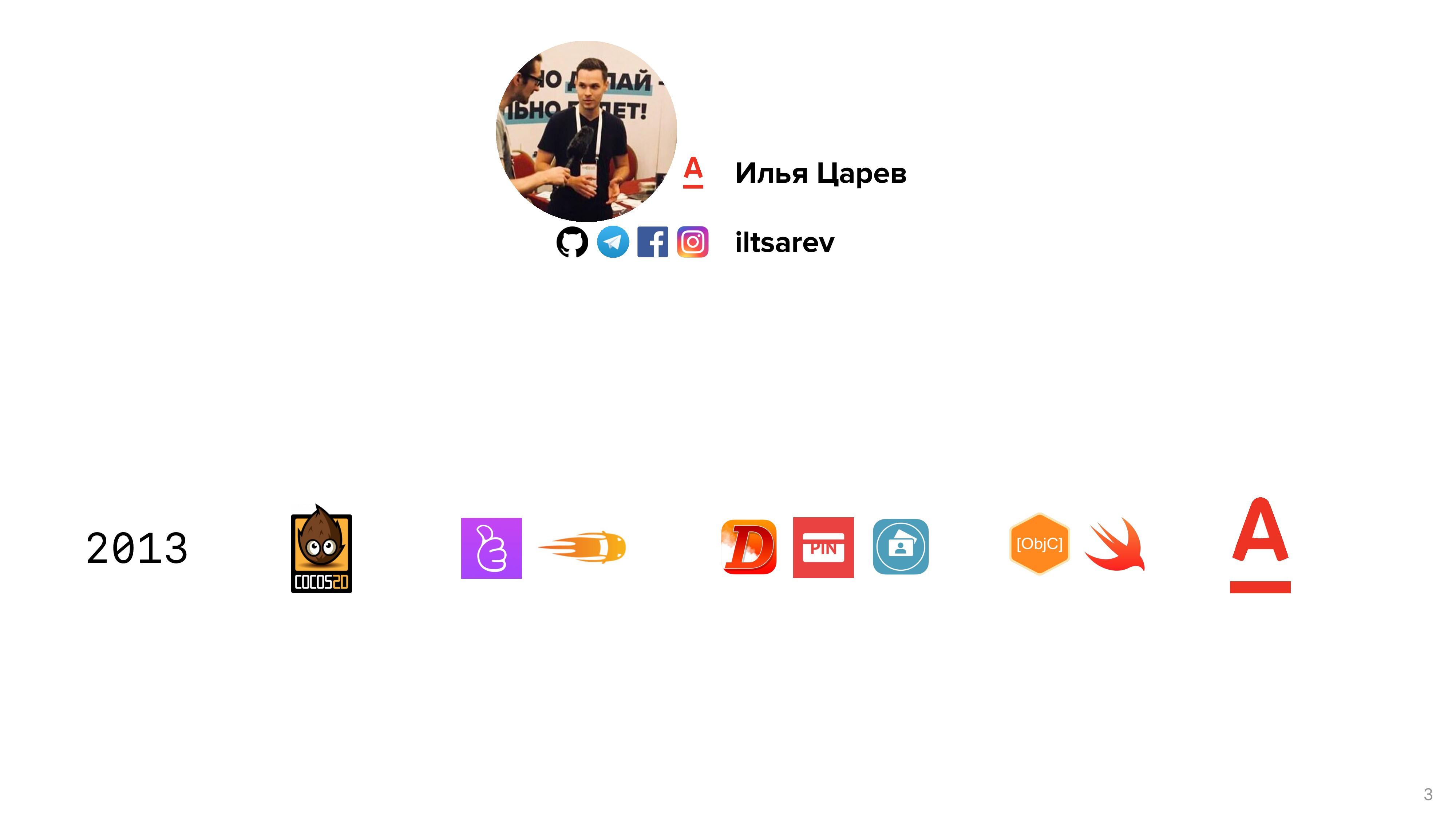 Илья Царев iltsarev 2013 3
