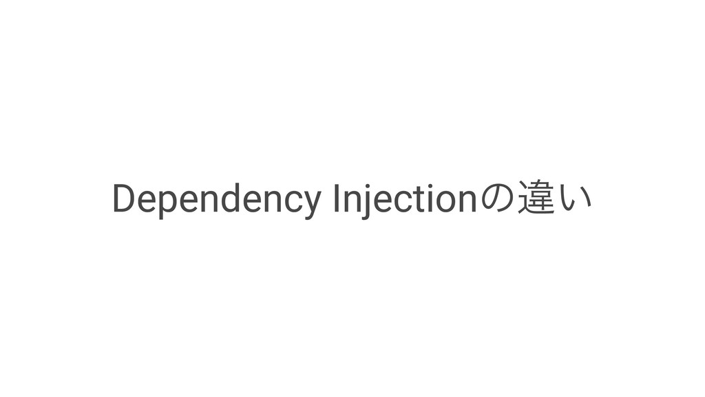 Dependency Injectionͷҧ͍