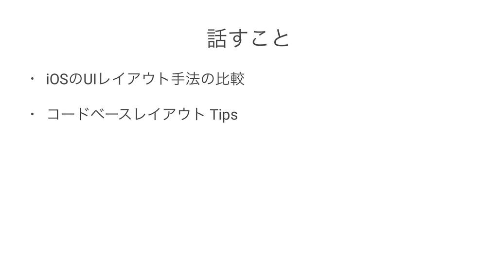 ͢͜ͱ • iOSͷUIϨΠΞτख๏ͷൺֱ • ίʔυϕʔεϨΠΞτ Tips