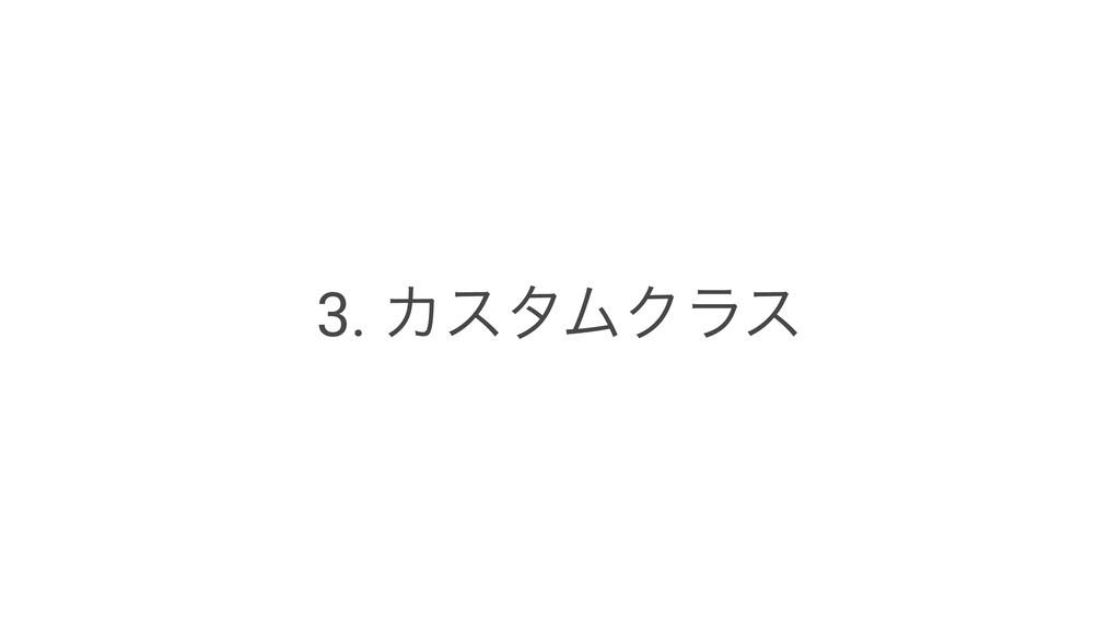 3. ΧελϜΫϥε