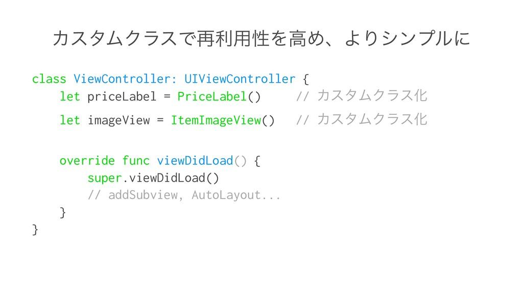 ΧελϜΫϥεͰ࠶ར༻ੑΛߴΊɺΑΓγϯϓϧʹ class ViewController: U...