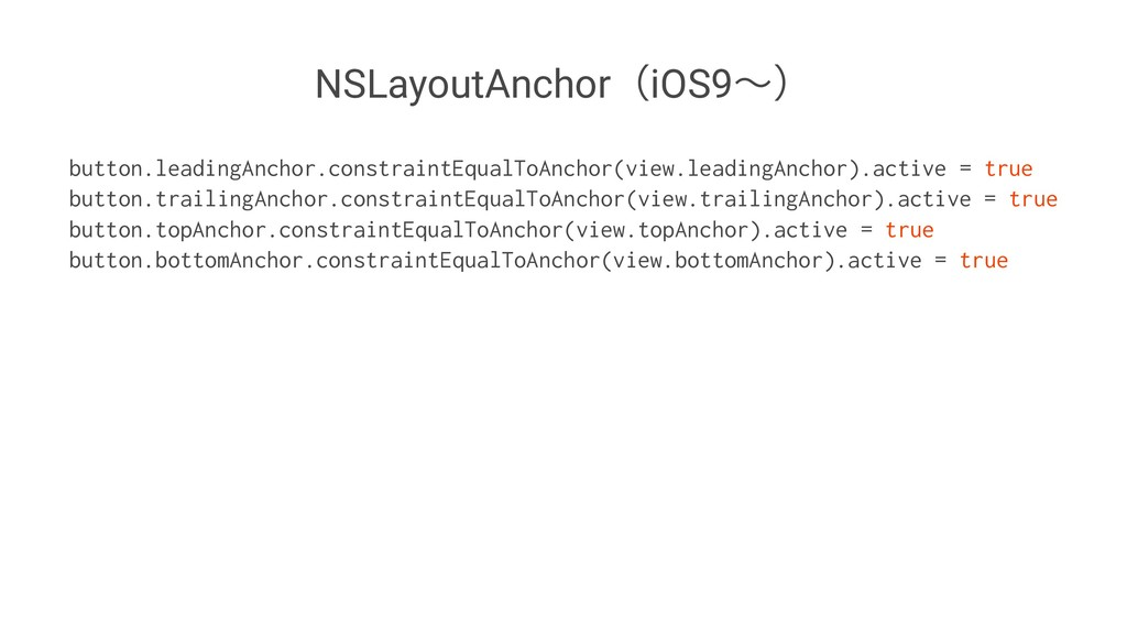 NSLayoutAnchorʢiOS9ʙʣ button.leadingAnchor.cons...