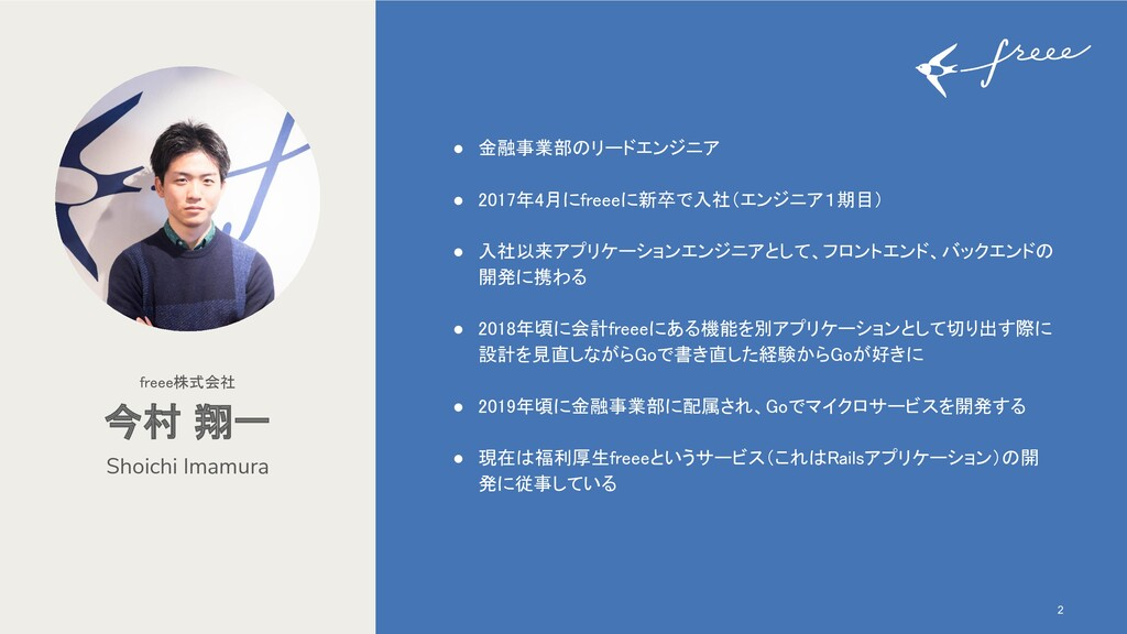 2 Shoichi Imamura 今村 翔一 freee株式会社 2 ● 金融事業部の...
