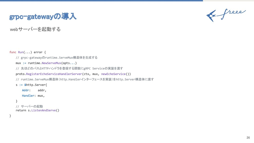 26 grpc-gatewayの導入 webサーバーを起動する func Run(......