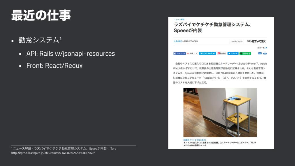 ࠷ۙͷ • ۈଵγεςϜ1 • API: Rails w/jsonapi-resource...