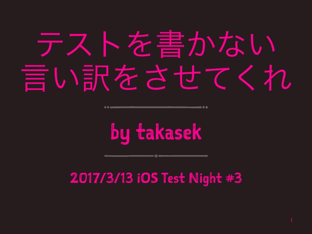 ςετΛॻ͔ͳ͍ ݴ͍༁Λͤͯ͘͞Ε by takasek 2017/3/13 iOS Tes...