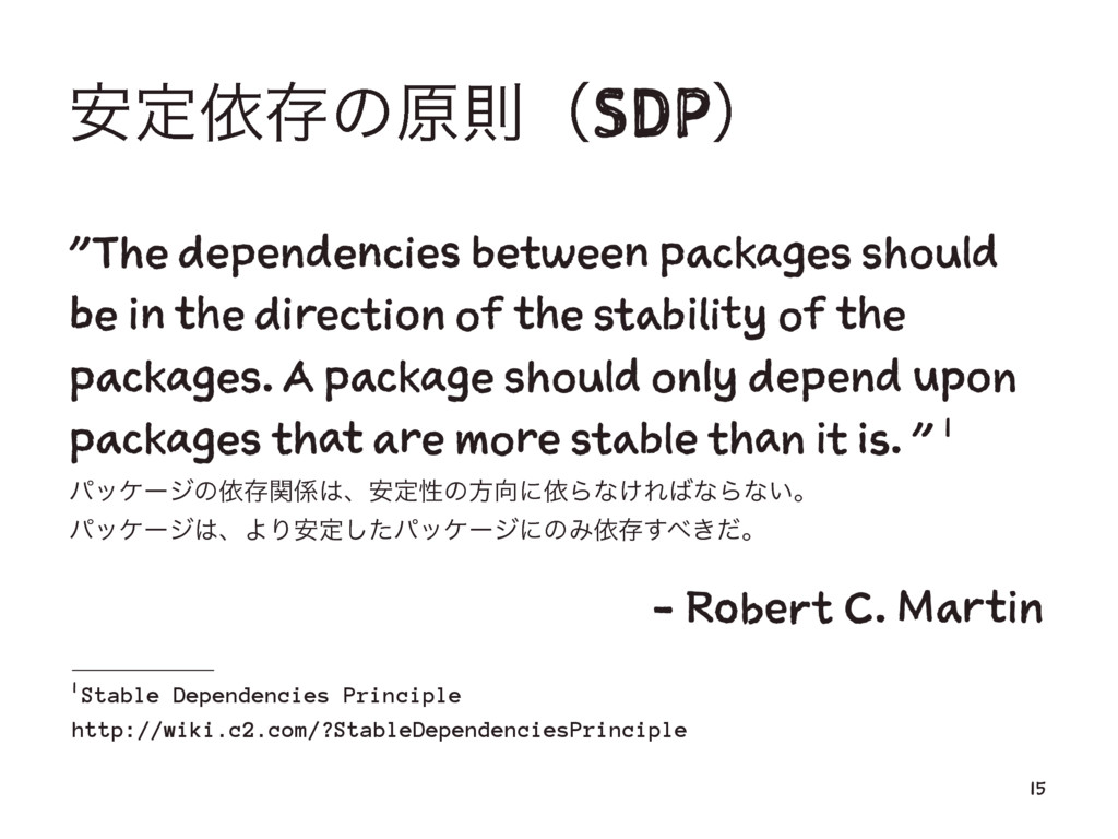 "҆ఆґଘͷݪଇʢSDPʣ ""The dependencies between packages..."