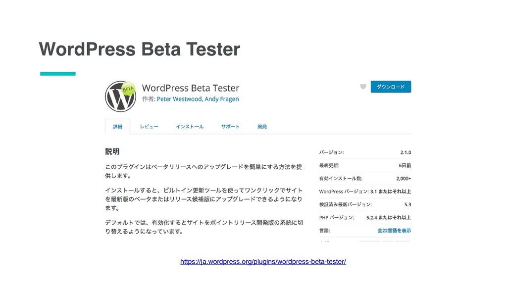 WordPress Beta Tester https://ja.wordpress.org/...