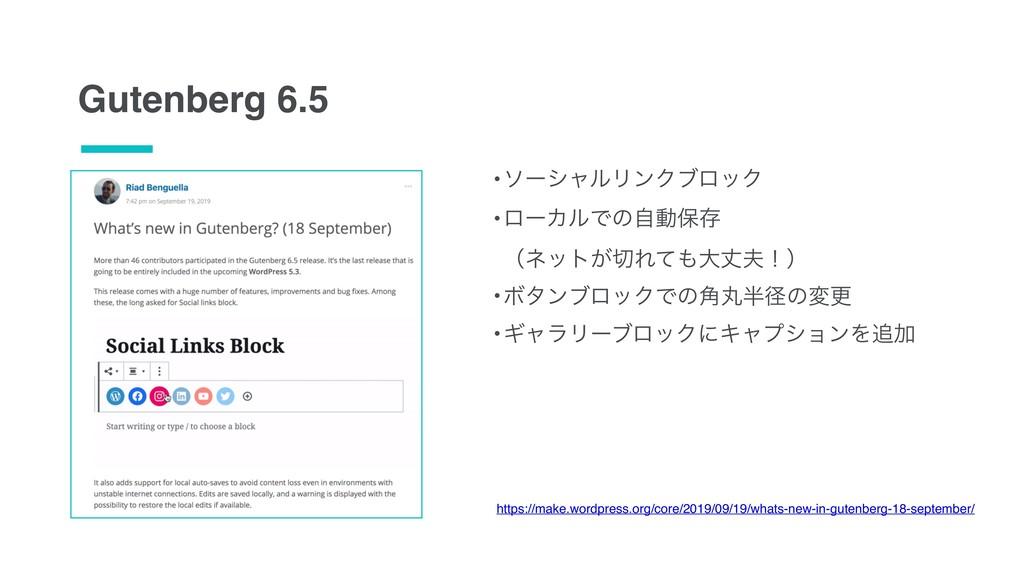 Gutenberg 6.5 https://make.wordpress.org/core/2...
