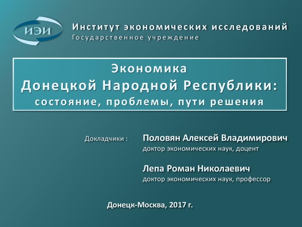 Экономика Донецкой Народной Республики: состоян...