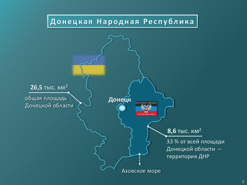 Донецкая Народная Республика Донецк 8,6 тыс. км...