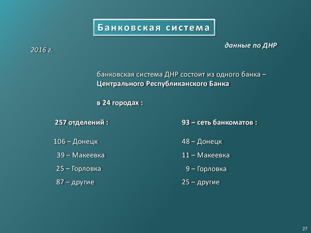 Банковская система 2016 г. банковская система Д...
