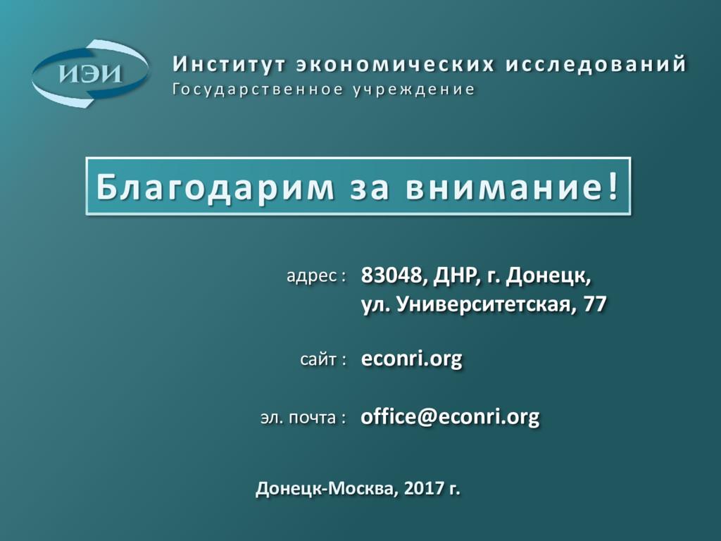 Благодарим за внимание! Донецк-Москва, 2017 г. ...