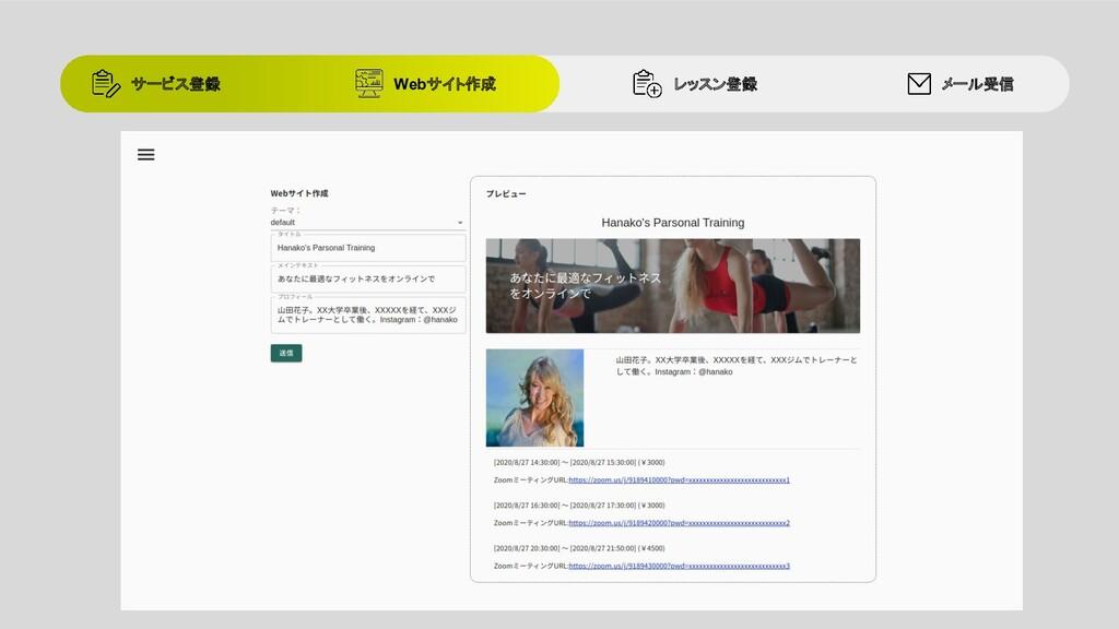 サービス登録 Webサイト作成 レッスン登録 メール受信