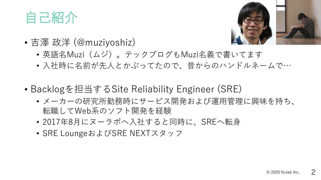 © 2020 Nulab Inc. ⾃⼰紹介 • 吉澤 政洋 (@muziyoshiz) • ...