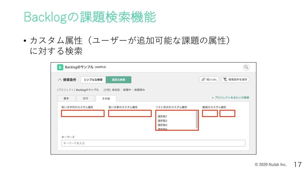 © 2020 Nulab Inc. Backlogの課題検索機能 • カスタム属性(ユーザーが...
