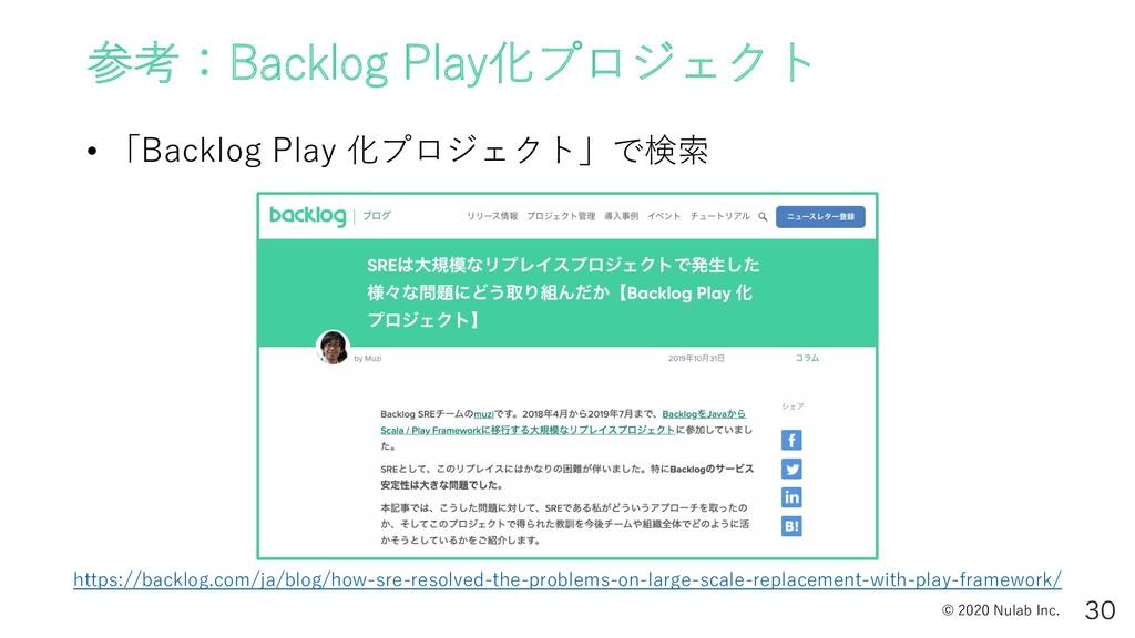 © 2020 Nulab Inc. 参考:Backlog Play化プロジェクト • 「Bac...