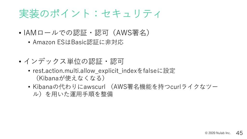 © 2020 Nulab Inc. 実装のポイント:セキュリティ • IAMロールでの認証・認...