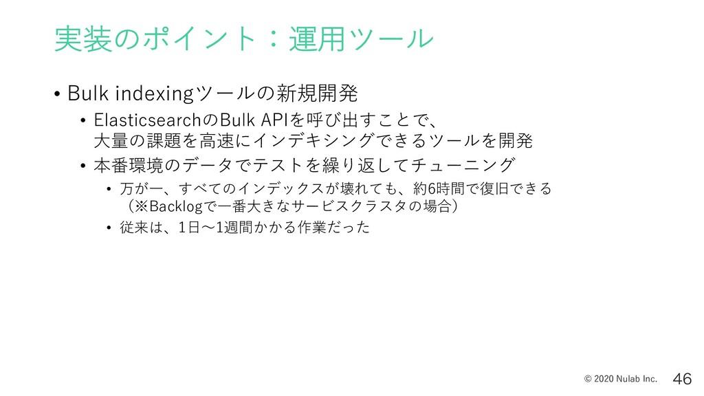 © 2020 Nulab Inc. 実装のポイント:運⽤ツール • Bulk indexing...