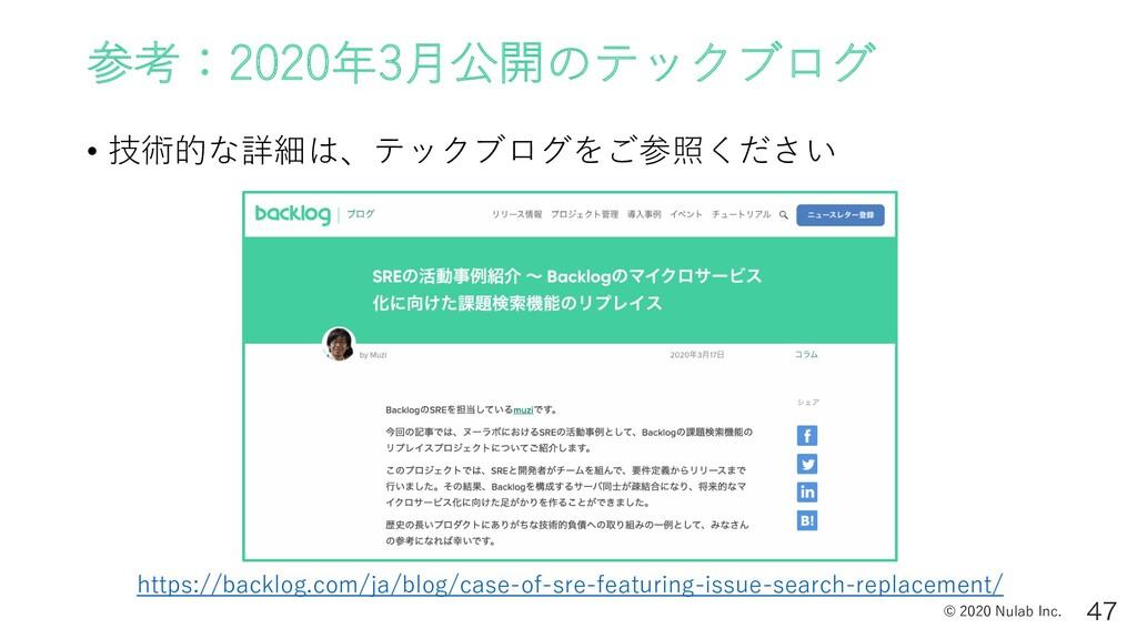 © 2020 Nulab Inc. 参考:2020年3⽉公開のテックブログ • 技術的な詳細は...