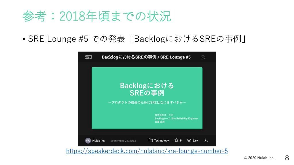 © 2020 Nulab Inc. 参考:2018年頃までの状況 • SRE Lounge #...