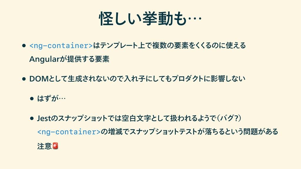 ո͍͠ڍಈʜ w <ng-container>ςϯϓϨʔ τ্ͰෳͷཁૉΛ ͘ ͘ Δͷ...