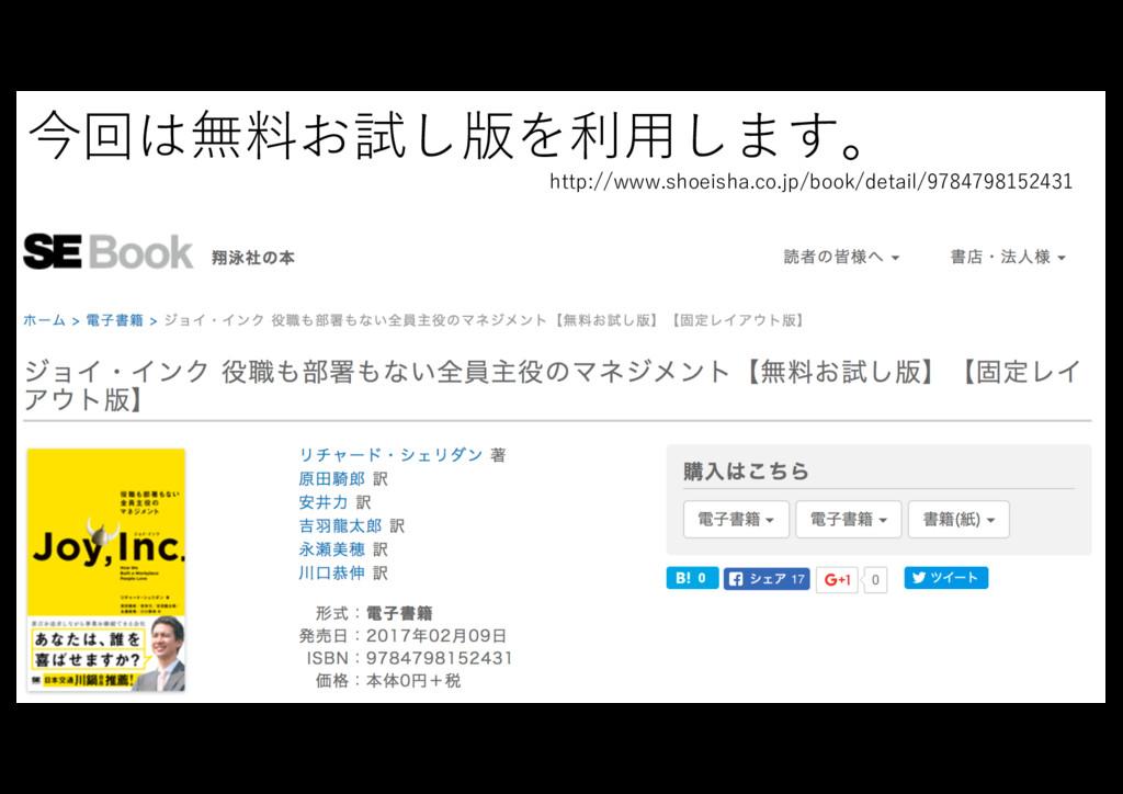 今回は無料お試し版を利⽤します。 http://www.shoeisha.co.jp/book...