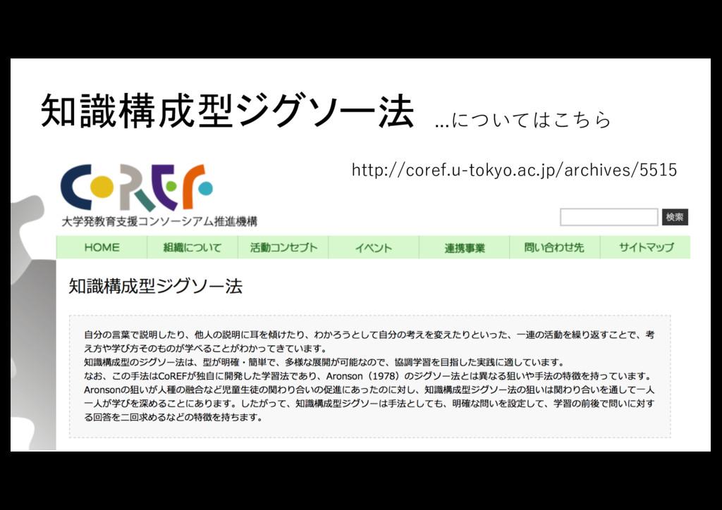 知識構成型ジグソー法 http://coref.u-tokyo.ac.jp/archives/...