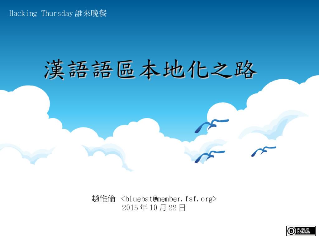 趙惟倫 <bluebat@member.fsf.org> 2015 年 10 月 22 日 漢...