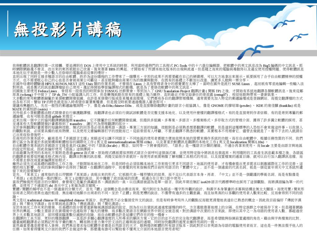 我與軟體訊息翻譯的第一次接觸,要追溯到在 DOS 上使用中文系統的時期,利用當時最熱門的工具程...
