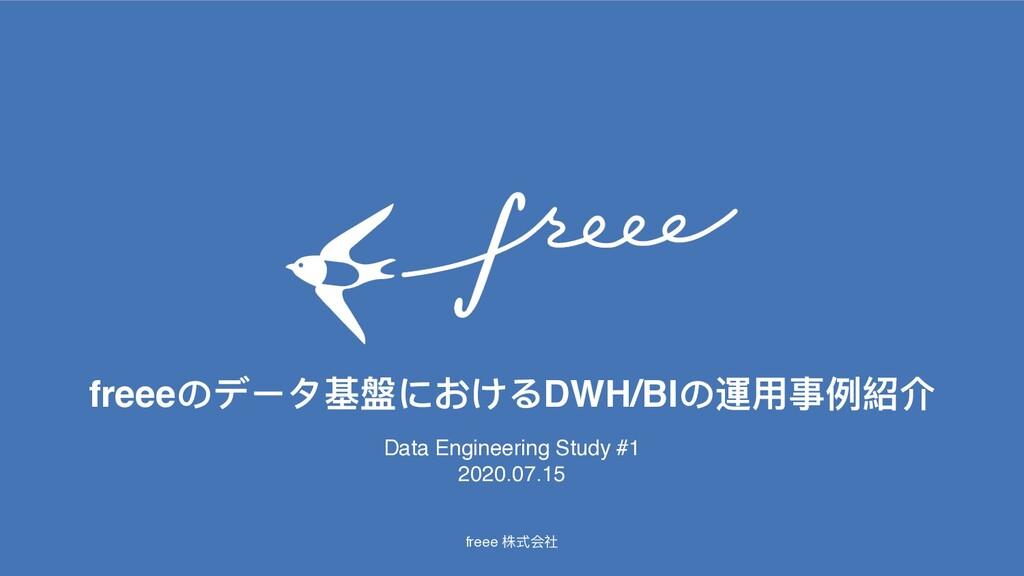 freee 株式会社 freeeのデータ基盤におけるDWH/BIの運⽤事例紹介 Data En...