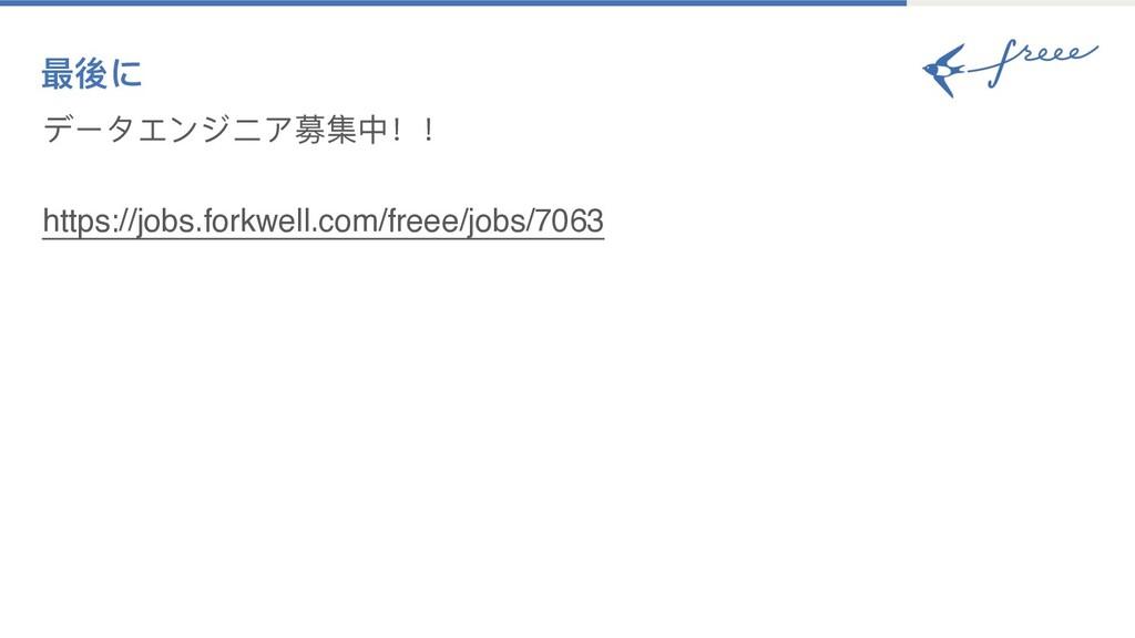 最後に データエンジニア募集中!! https://jobs.forkwell.com/fre...
