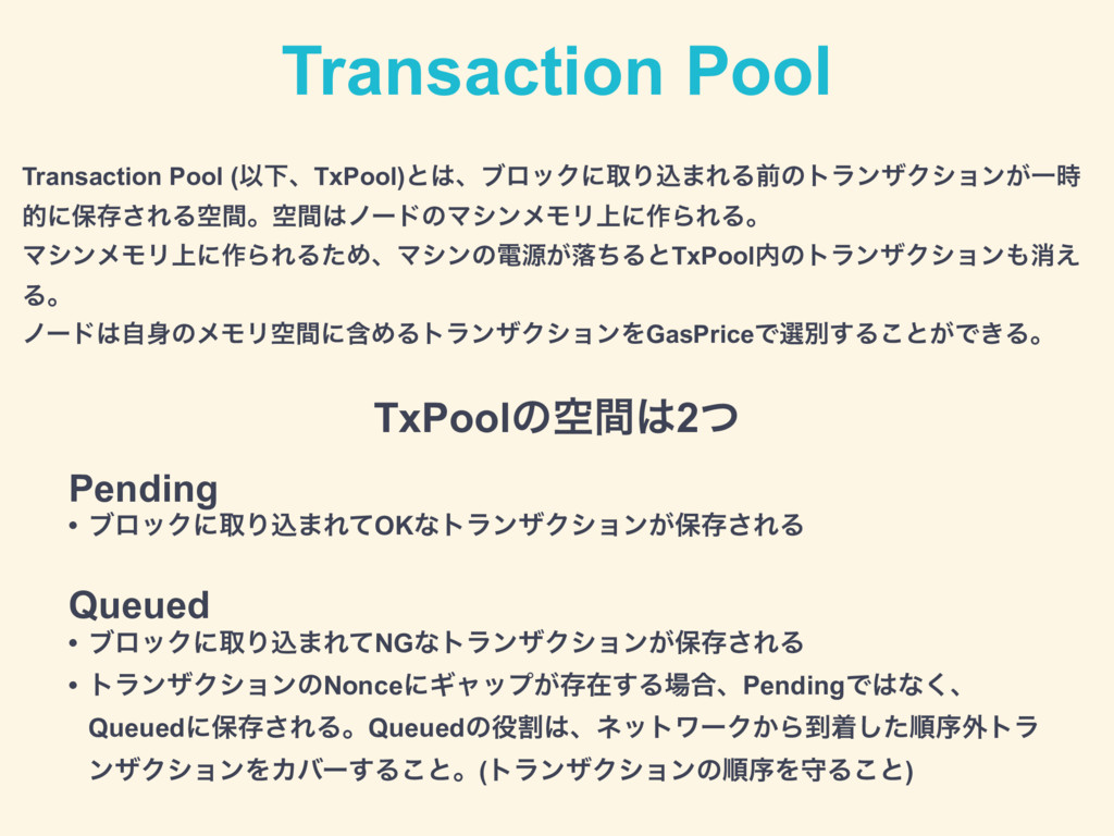 Transaction Pool Transaction Pool (ҎԼɺTxPool)ͱ͸...
