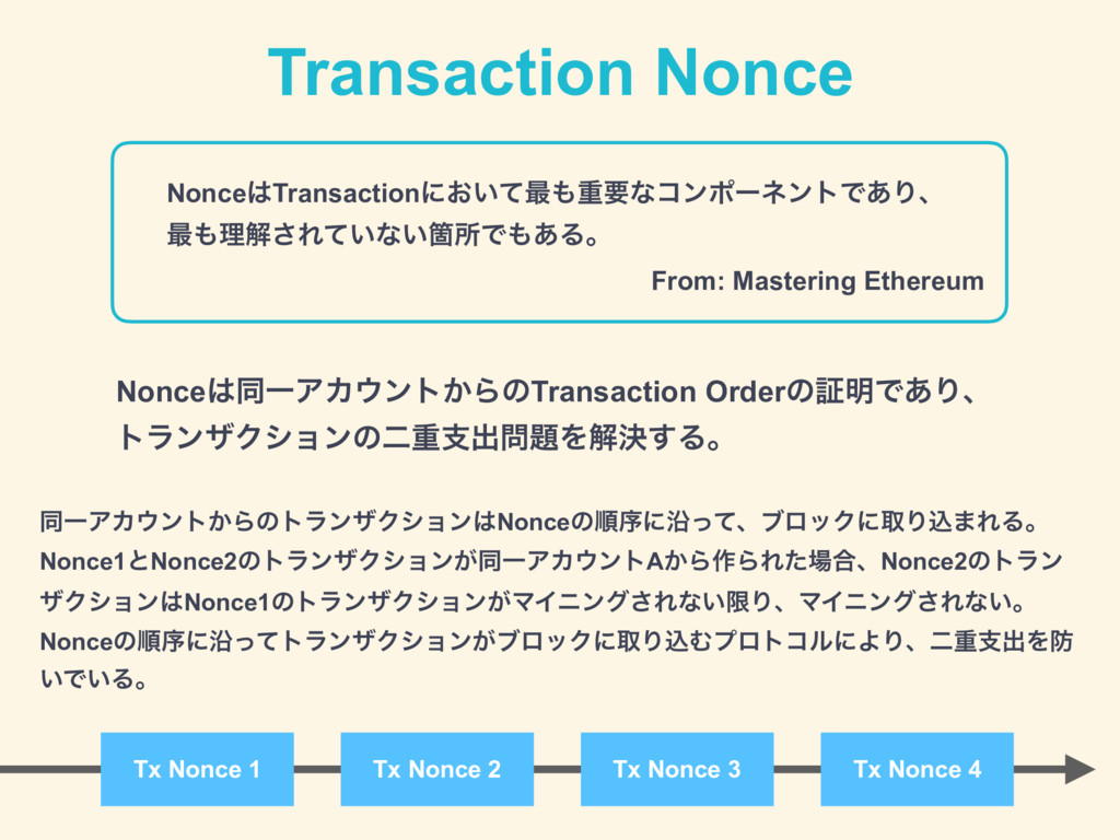Transaction Nonce From: Mastering Ethereum Nonc...