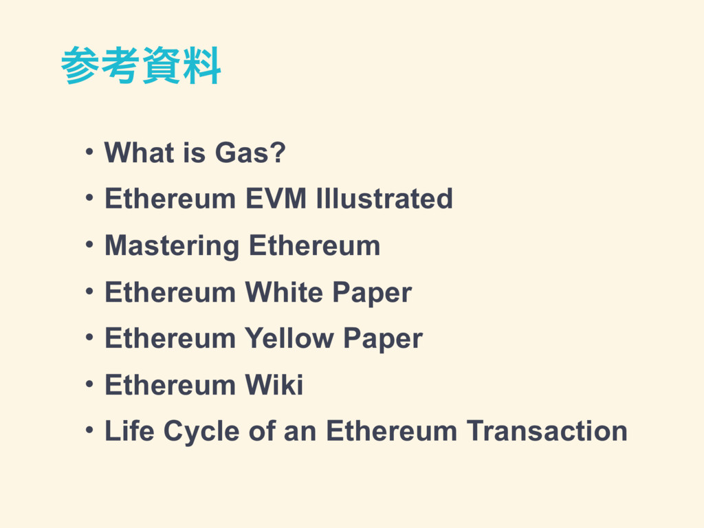 ɾWhat is Gas? ɾEthereum EVM Illustrated ɾMaster...