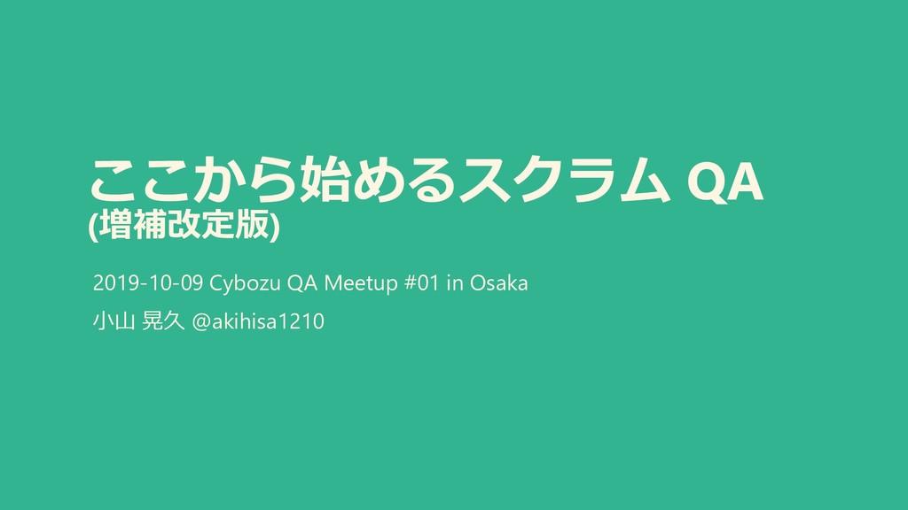 ここから始めるスクラム QA (増補改定版) 2019-10-09 Cybozu QA Mee...
