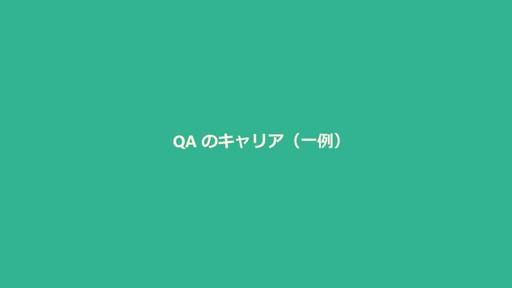 QA のキャリア(一例)
