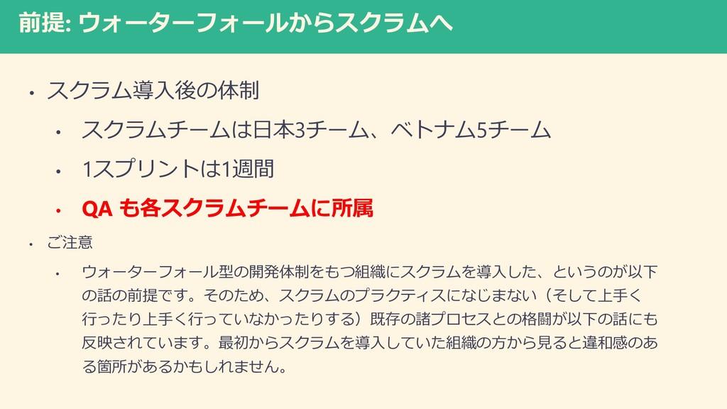 前提: ウォーターフォールからスクラムへ • スクラム導入後の体制 • スクラムチームは日本3...