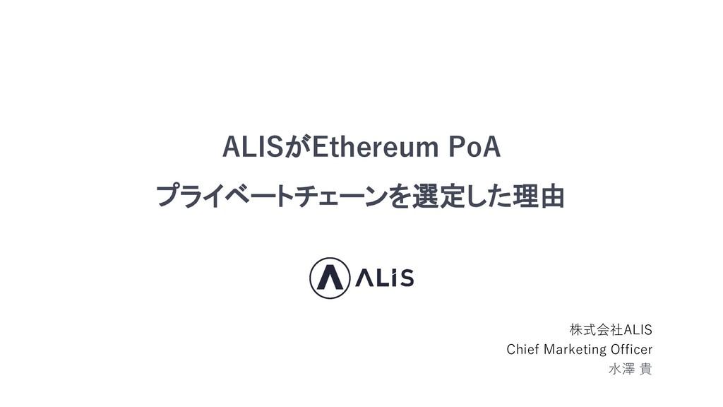 ALISがEthereum PoA プライベートチェーンを選定した理由 株式会社ALIS Ch...