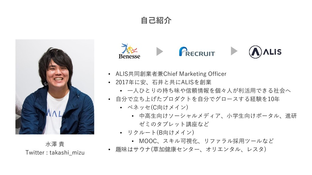 自己紹介 水澤 貴 Twitter : takashi_mizu • ALIS共同創業者兼Ch...