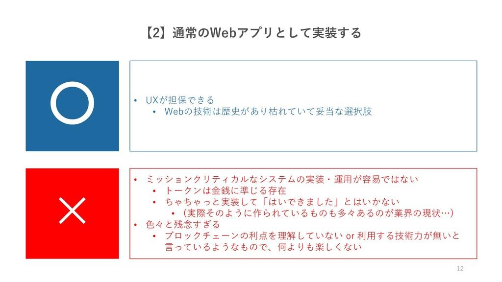 【2】通常のWebアプリとして実装する 12 × 〇 • ミッションクリティカルなシステムの実...