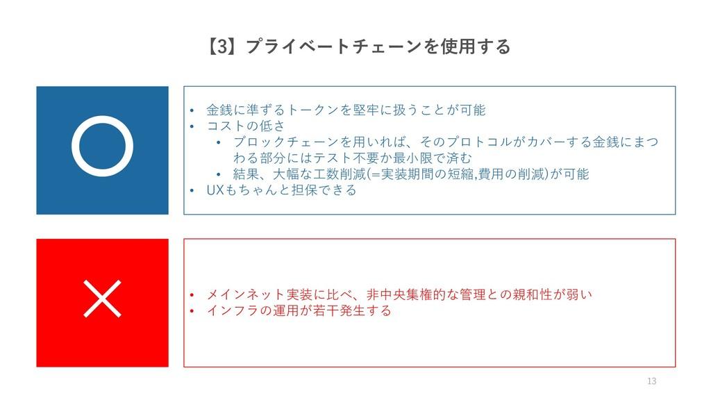 【3】プライベートチェーンを使用する 13 × 〇 • メインネット実装に比べ、非中央集権的な...