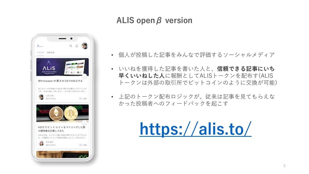 ALIS openβ version • 個人が投稿した記事をみんなで評価するソーシャルメディ...