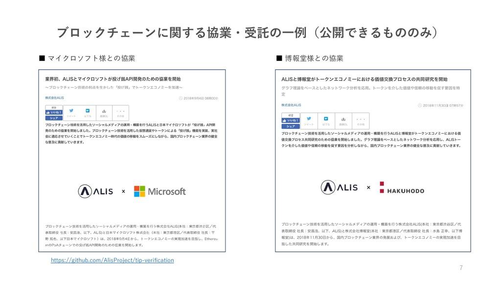 ブロックチェーンに関する協業・受託の一例(公開できるもののみ) 7 ■ マイクロソフト様との協...