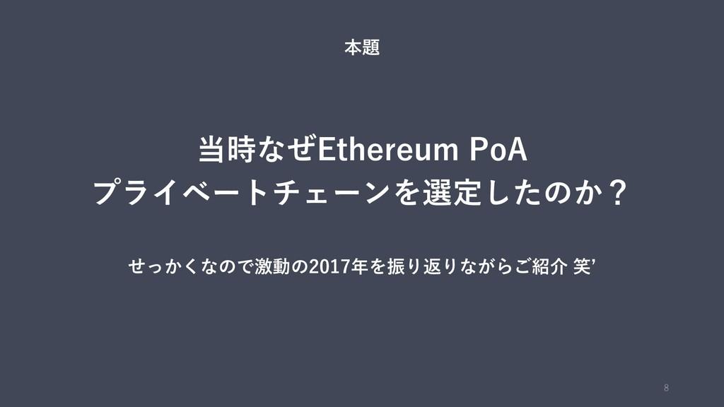 当時なぜEthereum PoA プライベートチェーンを選定したのか? せっかくなので激動の2...