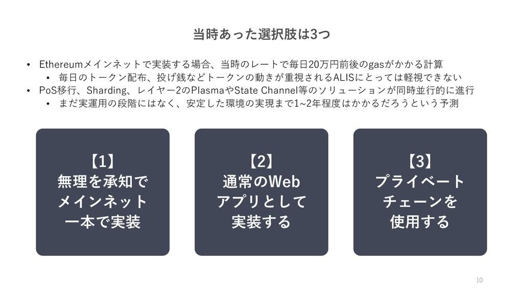 当時あった選択肢は3つ 10 • Ethereumメインネットで実装する場合、当時のレートで毎...