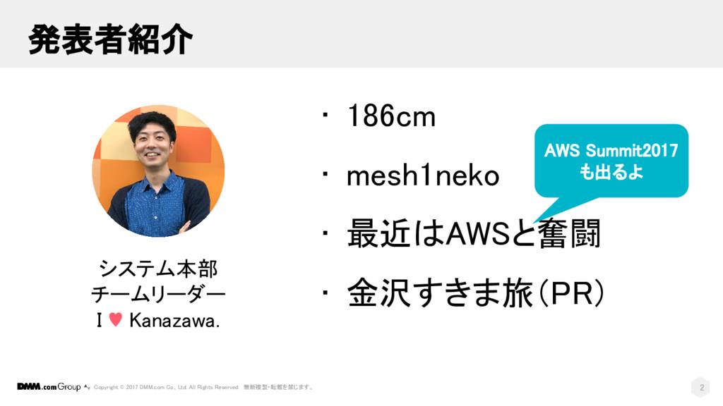 システム本部 チームリーダー I ♥ Kanazawa. • 186cm • mesh1nek...